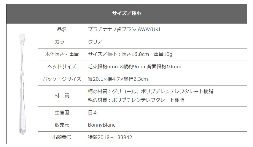 awayuki_detail_1.jpg