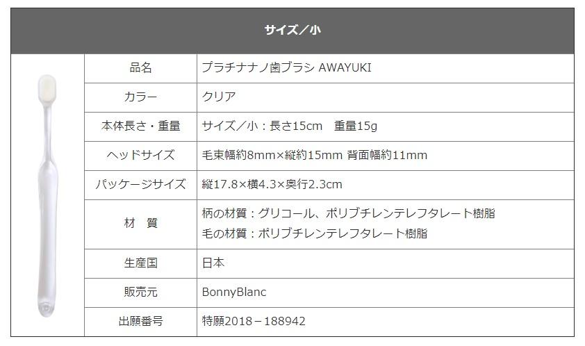 awayuki_detail_2.jpg