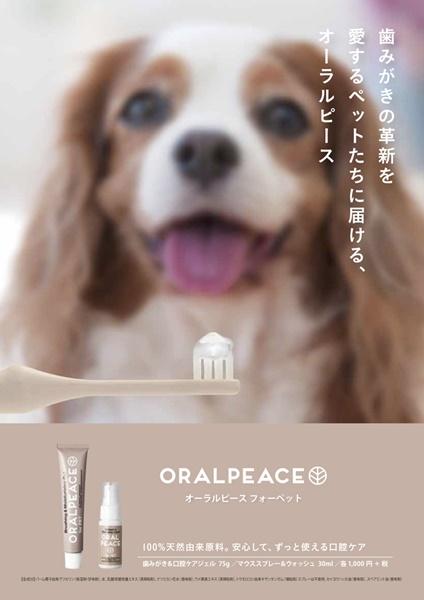 oralpeace3_600px.jpg